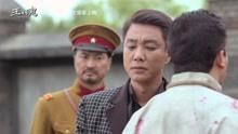 玉魂精彩花絮:师旗面临枪决?
