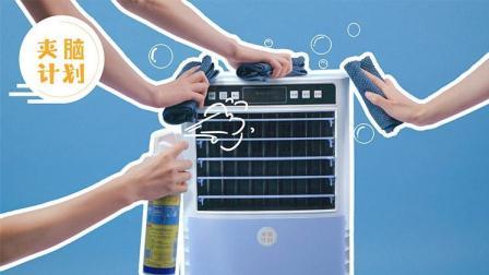 空调扇清洗三部曲! 从此在空调房也能空气清新无压力~【夹脑计划】