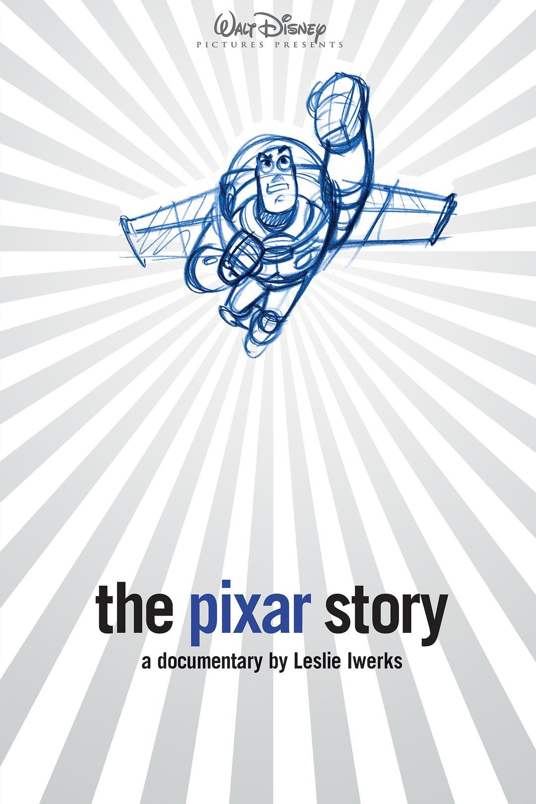 皮克斯的故事