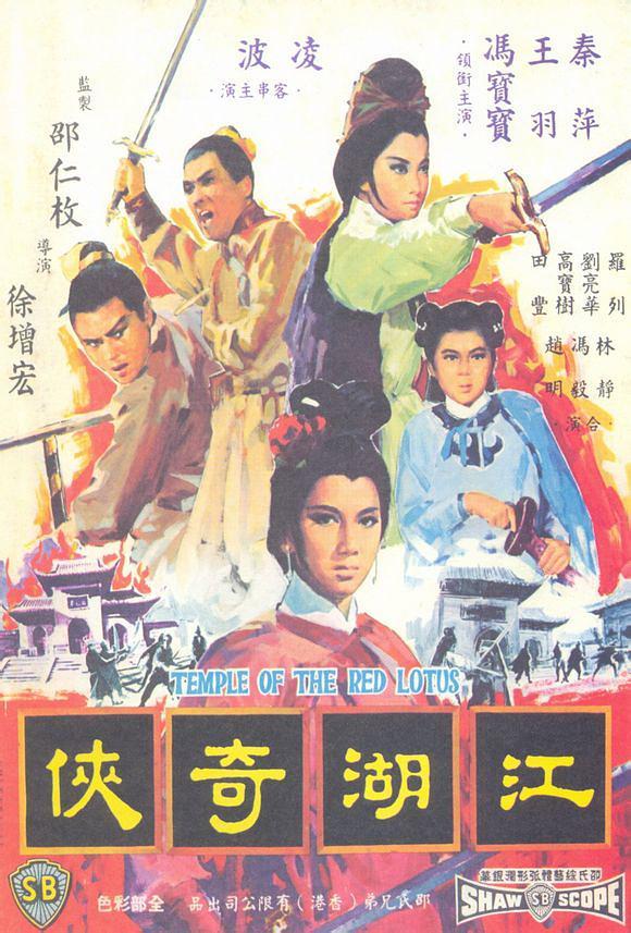 江湖奇侠 1965版