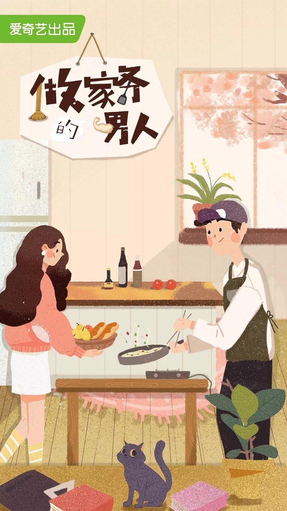 福彩快3赌博,做家务的男人