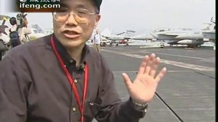 """美国""""小鹰号""""航空母舰-20040313军情观察室-军事纪实-凤凰视频5"""