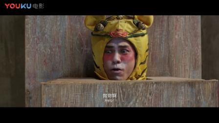 捉妖记2 屠四谷马戏团秀杂技,胡巴伤心哭泣
