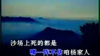 豫剧《穆桂英挂帅》选段伴奏