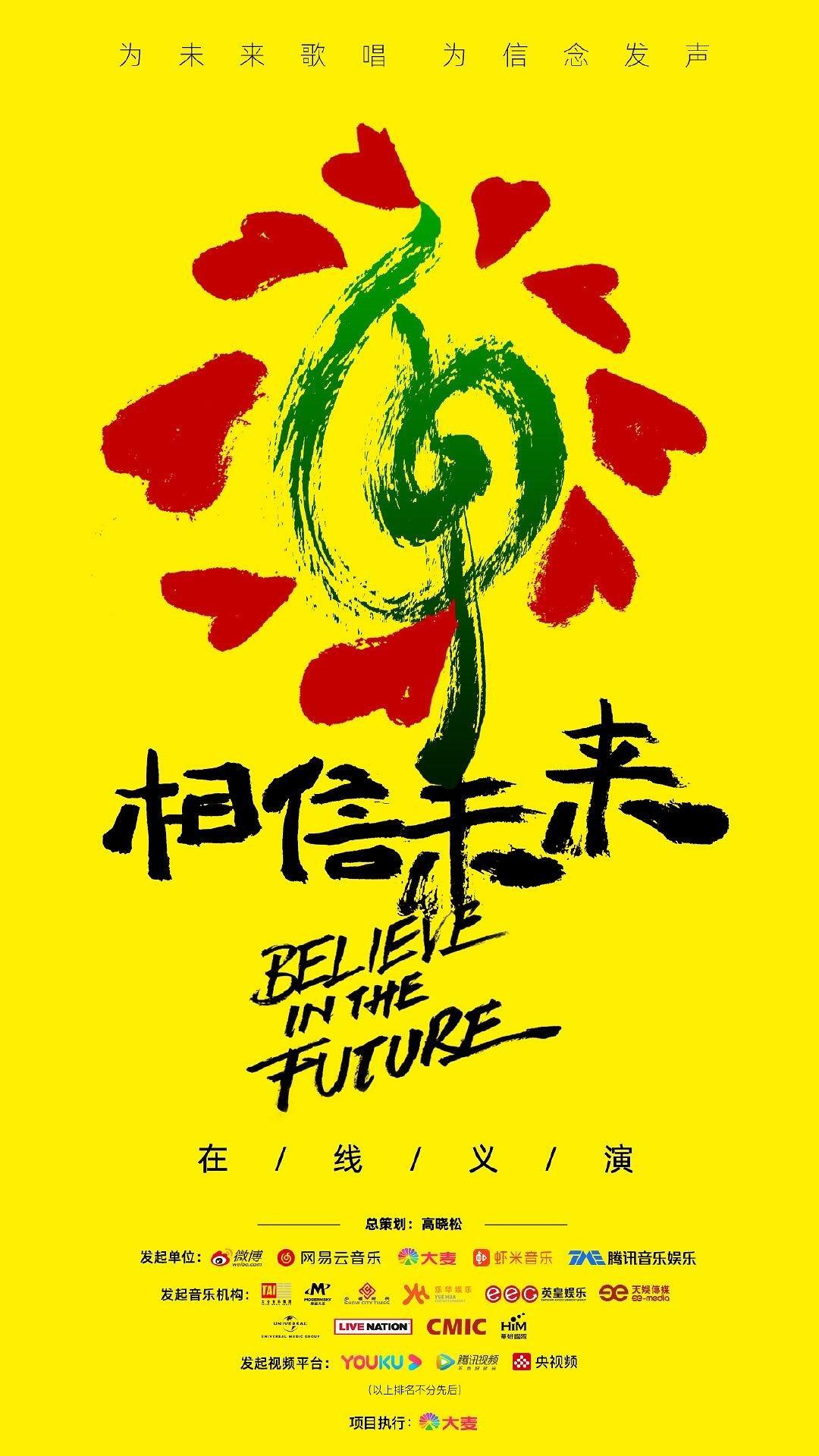 相信未来义演
