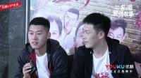 """《二龙湖爱情故事》张厦、范四兄弟专访——""""迷柱CP""""拍戏需要喝酒找灵感?这波演技可以了!"""