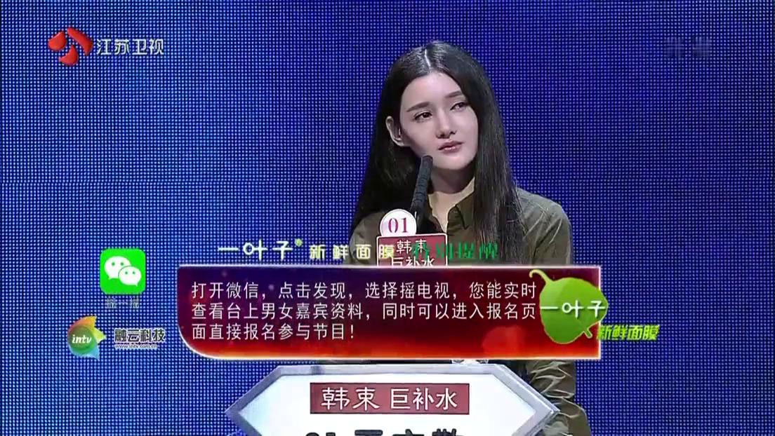 《非诚勿扰 2015》-20151226期精彩看点 胖男被犀利提问 黄磊愿做家庭妇男
