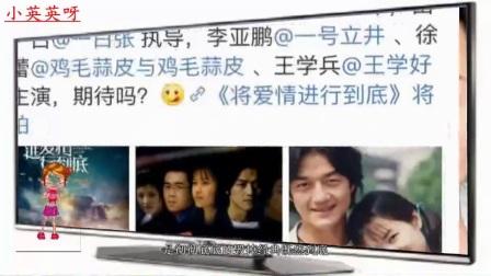 《将爱情进行到底》获翻拍版权,李亚鹏徐静蕾再合体,还能接受吗