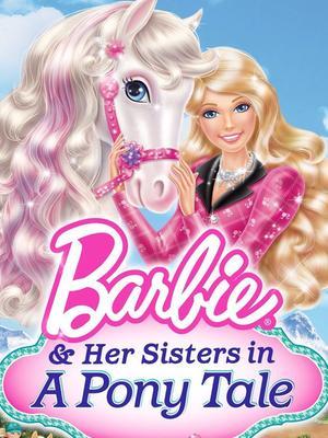 芭比姐妹与小马