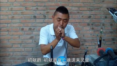 唢呐戏曲【字幕版】河南豫剧 秦雪梅见夫灵悲声大放 吊孝哭灵