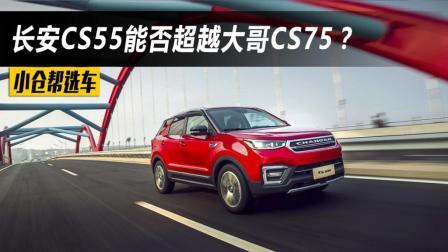 小仓帮选车2017-又一款走量国产SUV  长安CS55能否超越大哥CS75?
