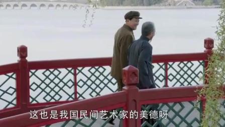 《换了人间》毛主席感谢慈禧太后修了颐和园