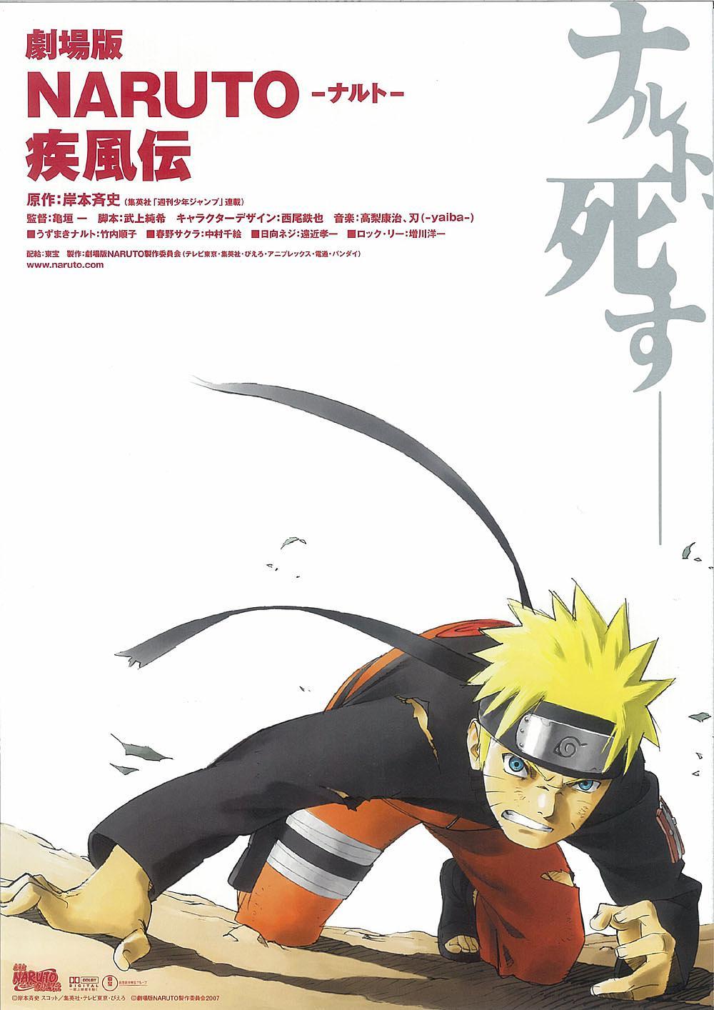 火影忍者剧场版4(鸣人之死)
