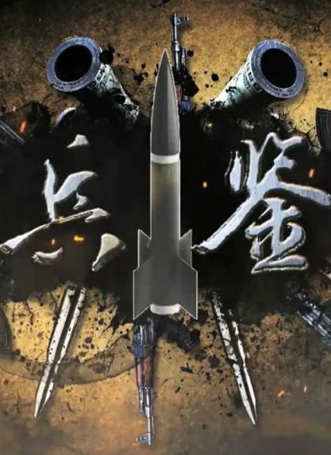 兵鉴[2020]海报剧照
