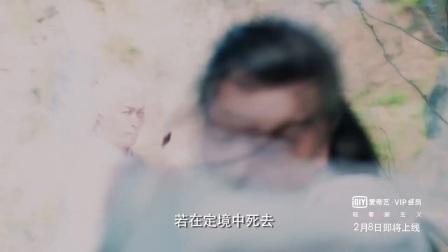 《飘香剑雨》2月8日吴优任言恺美颜来撩 演绎古龙经典