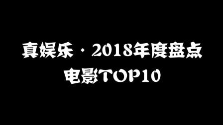 2018年度电影TOP10,第一名《我不是药神》实至名归