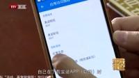 消费调查:手机的烦恼(上) APP软件乱象 诚信北京315 180315