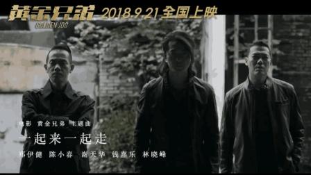 《黄金兄弟》MV《一起来一起走》国语版