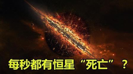 """每秒都有恒星""""死亡""""? 恒星都会走向死亡, 不过方式不一样!"""