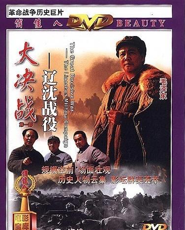 大决战1(辽沈战役(上))