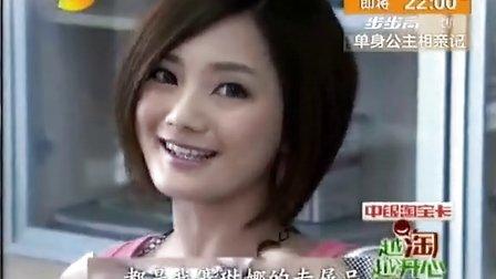 林志颖 单身公主相亲记 预告
