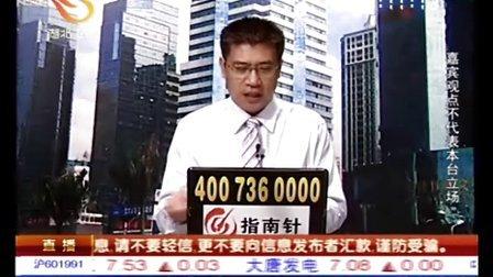 张杰老师-08.05.2010-湖北卫视天生我财