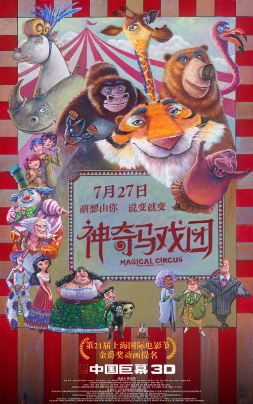 神奇马戏团(动物饼干)