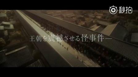 陈凯歌执导电影《妖猫传》发布日本版预告
