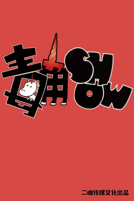 毒角SHOW[2020]