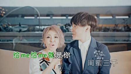 崔子格+肖骁--男闺蜜--MTV--国语--男女唱--高清版本