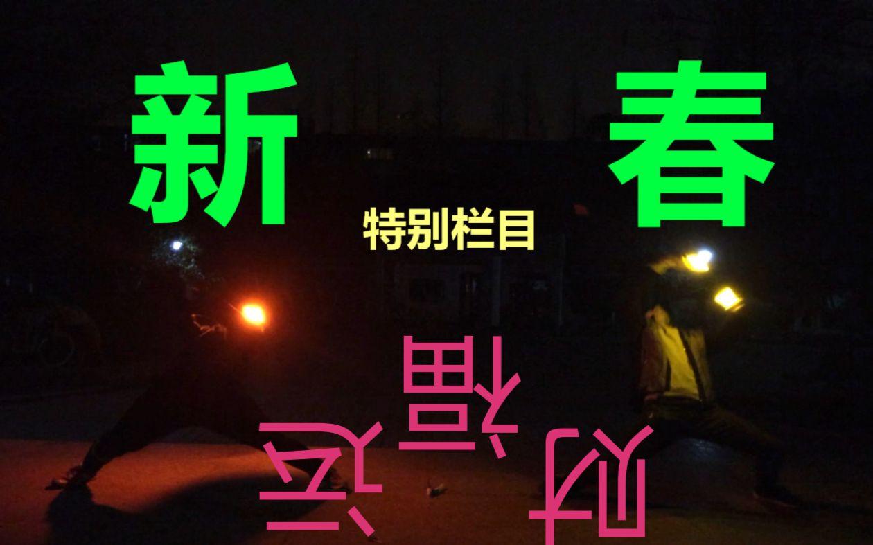 【WOTA艺】【娱乐向】好运来(fa阳x yaolin)