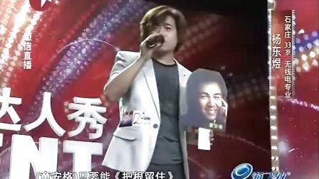中国达人秀杨东煜模仿秀