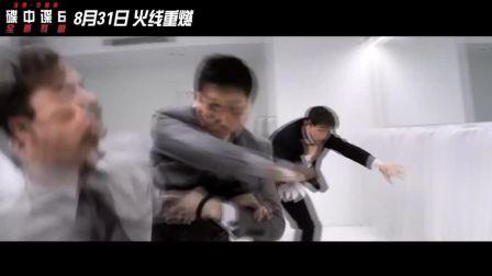 碟中谍6:全面瓦解中国预告片1:定档版(中文字幕)