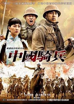 中国骑兵 普通话