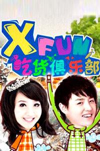 XFun吃货俱乐部[2019]