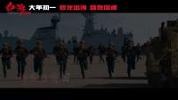 《红海行动》热血来袭军中之军钢中之钢