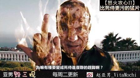 亚男毁三观 第一季 比死侍更污的猛片《怒火攻心2》22