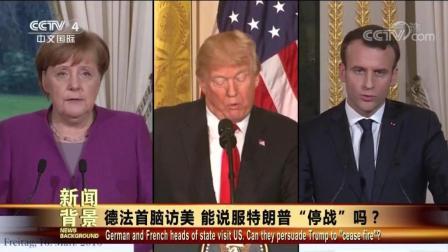 """[今日关注]德法首脑访美能说服特朗普""""停战""""吗?"""