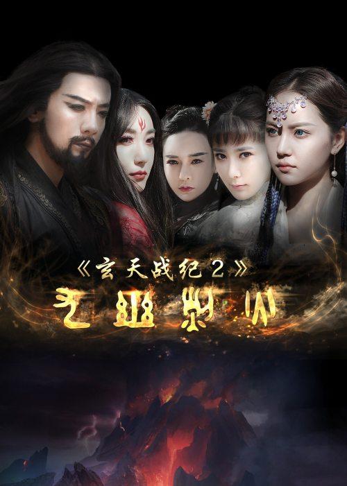 玄天战纪2(九幽烈火)