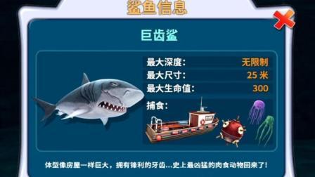 【肉肉】饥饿鲨鱼游戏进化 65巨齿鲨!