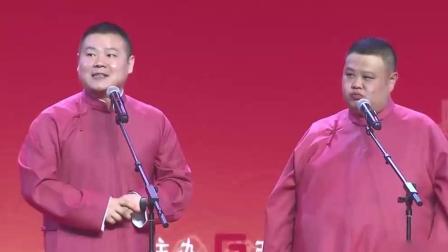 传统相声《对春联》,岳云鹏孙越一唱一和,台下观众笑不停!