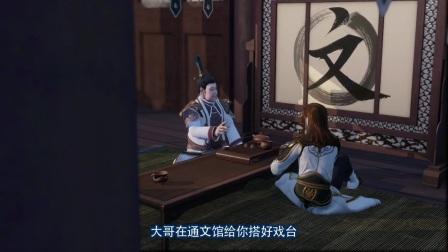 《画江湖之不良人2》二叔您能否好好说话