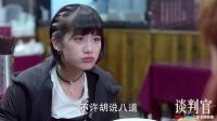 谈判官TV版谢晓飞实力撮合小情侣恬恬恋爱女汉子秒变少女
