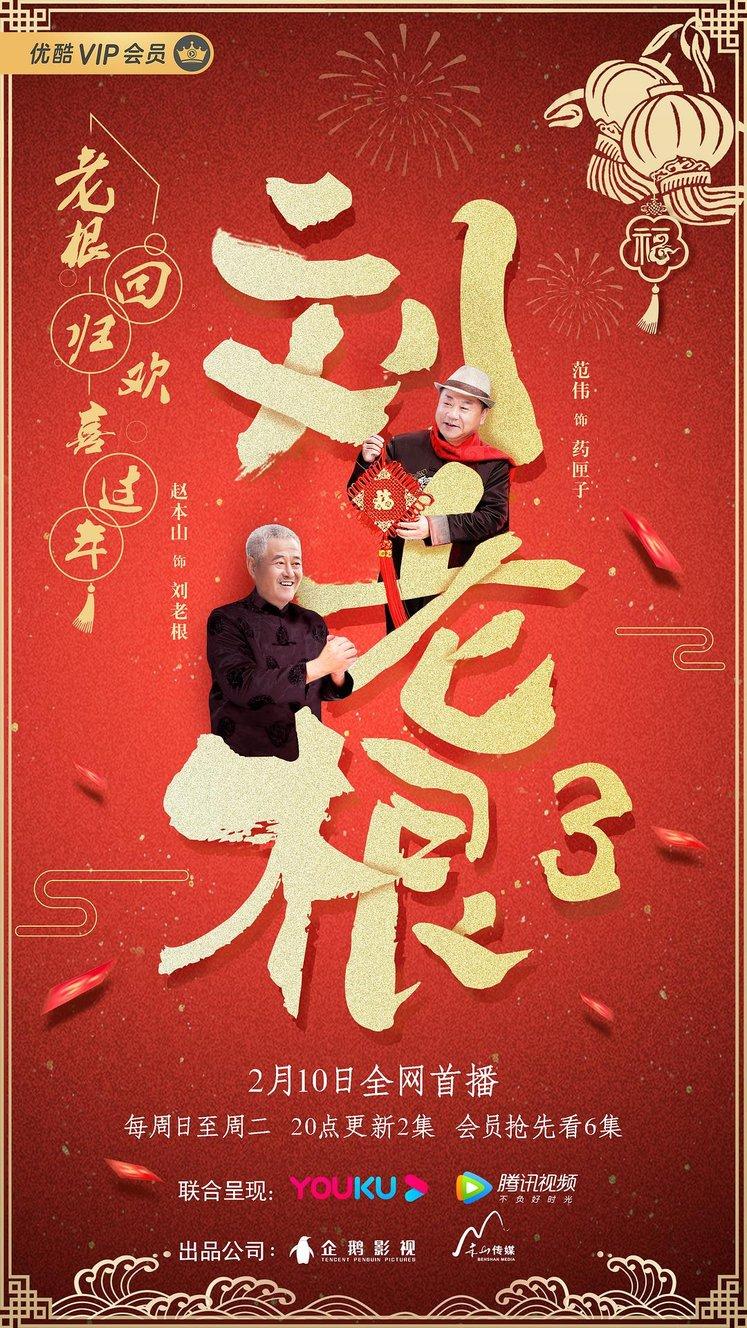 刘老根第3部