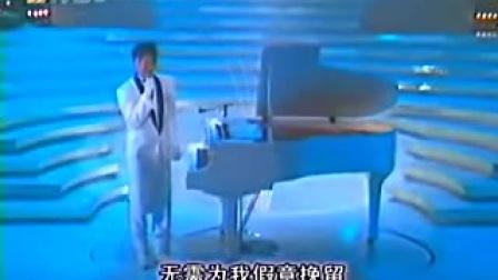譚詠麟-徐小鳳:忘不了你+愛在深秋