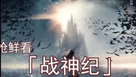 《战神纪》草原战神铁木真的征战传说!