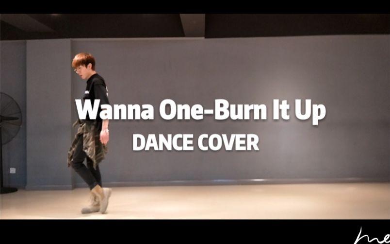 【阿婆回归啦】Wanna One-Burn It Up 练习室舞蹈翻跳