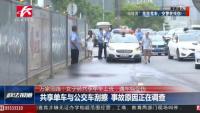 万家丽路:女子骑共享单车上班,遇车祸受伤