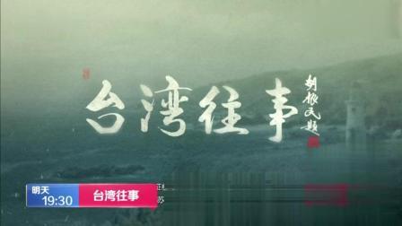 《台湾往事》预告片_30