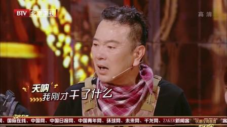 """跨界喜剧王第三季这个大叔有点萌张晨光演出结束才知道助演都是""""自己人"""""""